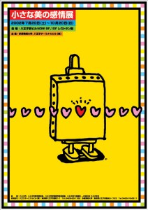 ポスターアーティスト秋山孝が2002年に多摩美術大学、八王子ターミナルビルからの依頼により制作したポスター「小さな美の感情展」