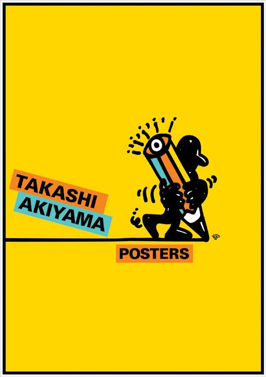ポスターアーティスト秋山孝が2002年に文化をテーマに制作したポスター「Takashi Akiyama Posters」