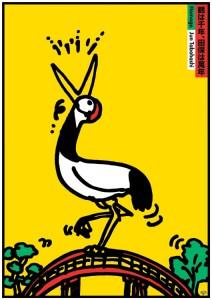 ポスターアーティスト秋山孝が2002年に田保橋 淳へのオマージュとして制作したポスター「Homage Jun Tabohashi (crane) 」