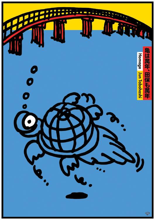 ポスターアーティスト秋山孝が2002年に田保橋淳へのオマージュとして作成したポスター「Homage Jun Tabohashi (turtle) 」