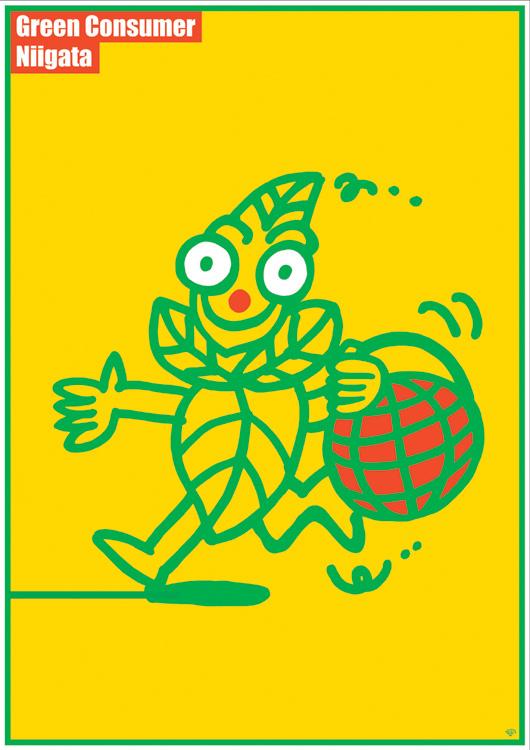 ポスターアーティスト秋山孝が2003年に新潟県からの依頼により制作したポスター「Green Consumer (緑の消費者)」