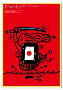 イラストレーター秋山孝が2012年に「第23回ワルシャワ国際ポスタービエンナーレ2012」の為に制作したポスター「23rd International Poster Biennale Warsaw 2012」