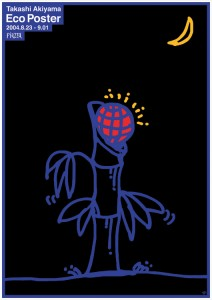 ポスターアーティスト秋山孝が2004年に原宿・ギャラリーピアザからの依頼により制作したポスター「秋山孝 エコポスター」
