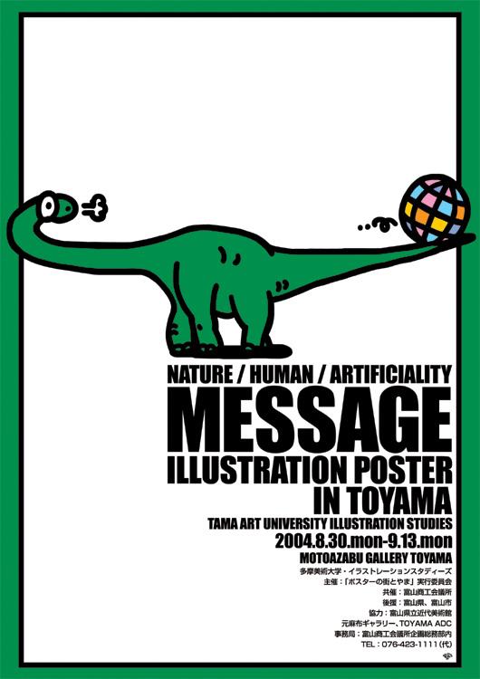 ポスターアーティスト秋山孝が2004年に「ポスターの街・とやま実行委員会」からの依頼により制作したポスター「メッセージ イラストレーション ・ポスター in トヤマ」