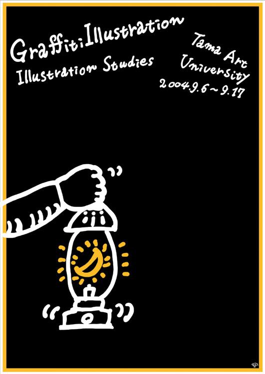 ポスターアーティスト秋山孝が2004年に多摩美術大学 イラストレーションスタディーズからの依頼により制作したポスター「Graffiti Illustration」