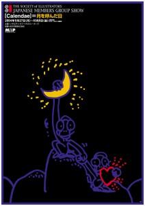 ポスターアーティスト秋山孝が2004年に「ソサエティ・オブ・イラストレーターズ (New York)」からの依頼により制作したポスター「Calendae=月を呼んだ日」