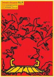 ポスターアーティスト秋山孝が2004年に「清華大學美術学院(北京)、上海応用技術学院(上海)」からの依頼により制作したポスター「 秋山孝ユーモアイラストレーションポスター展・中国」
