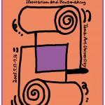 ポスターアーティスト秋山孝が2005年に「多摩美術大学 イラストレーションスタディーズ」からの依頼により制作したポスター「 Friendship Illustration and Printmakings 」