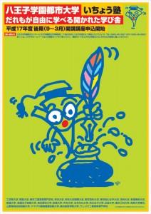 """ポスターアーティスト秋山孝が2005年に八王子学園都市センターからの依頼により制作したポスター「Hachioji Gakuentoshi Daigaku """"Icho-juku"""" 2005 Latter term」"""