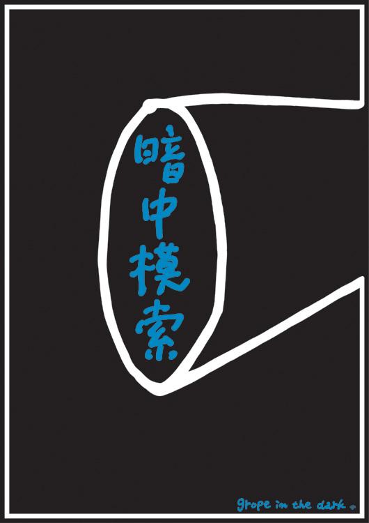 ポスターアーティスト秋山孝が2005年に台湾東方技術学院・台湾文化プレミアムデザイン教学資源センター・台湾ポスターデザイン協会からの依頼により制作したポスター「暗中模索」