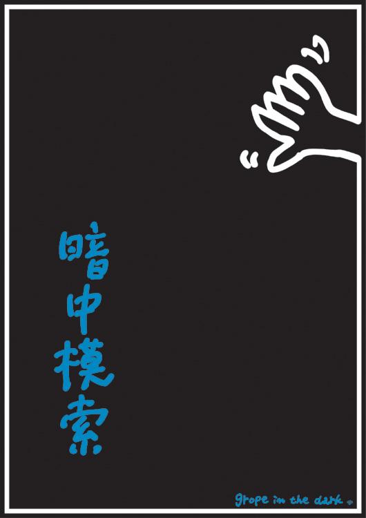 ポスターアーティスト秋山孝が2005年に「台湾東方技術学院・台湾文化プレミアムデザイン教学資源センター・台湾ポスターデザイン協会」からの依頼により制作したポスター「暗中模索-2」