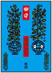 ポスターアーティスト秋山孝が2012年に彌高神社からの依頼により制作したポスター「 御守 彌高神社 秋田」