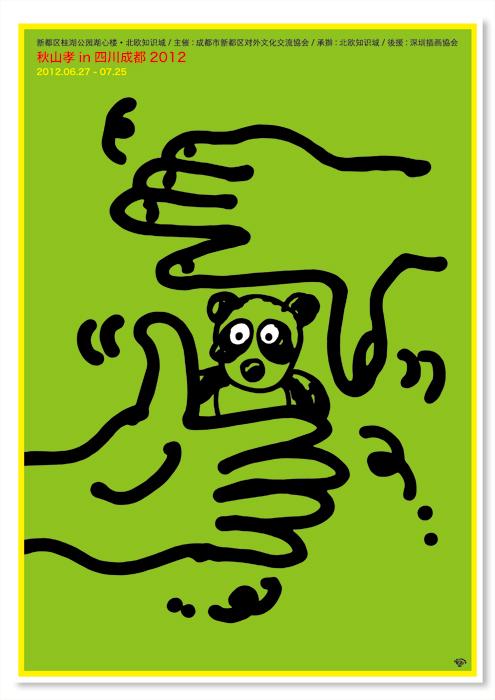 ポスターアーティスト秋山孝が2012年に成都市新都区?外文化交流協会からの依頼により制作したポスター「秋山孝in四川成都2012」