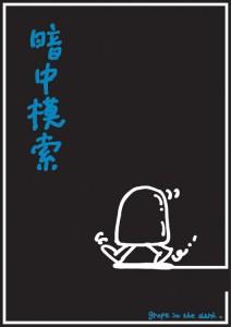 ポスターアーティスト秋山孝が2005年に台湾東方技術学院・台湾文化プレミアムデザイン教学資源センター・台湾ポスターデザイン協会からの依頼により制作したポスター「暗中模索-3」