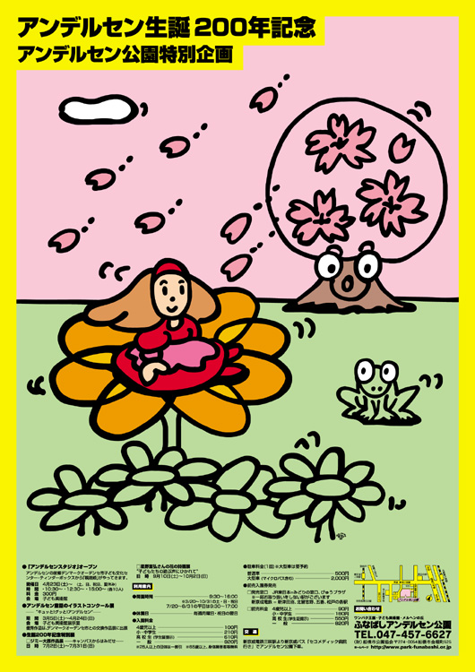 ポスターアーティスト秋山孝が2005年に制作したポスター「Fair Funabashi」
