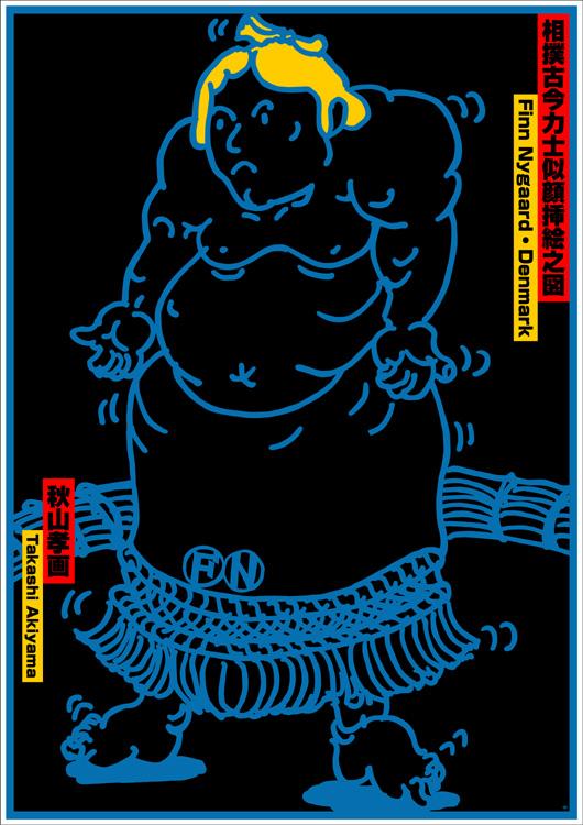 ポスターアーティスト秋山孝がデンマーク美術館からの依頼により2005年に制作したポスター「Finn Nygaard・Denmark 」