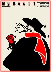 ポスターアーティスト秋山孝が2006年に多摩美術大学 イラストレーションスタディーズからの依頼により制作したポスター「 マイ・ベスト・1・イラストレーションポスター」