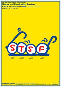 ポスターアーティスト秋山孝が2006年に多摩美術大学美術館かたの依頼により制作したポスター「イラストレーションポスターの巨匠展 」