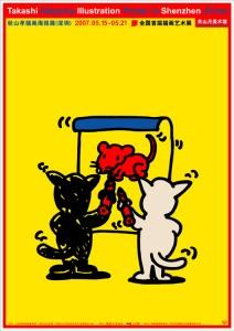 ポスターアーティスト秋山孝が関山月美術館(中国・深セン市)からの依頼により2007年に制作したポスター「 秋山孝イラストレーションポスター展 in 深セン・中国」