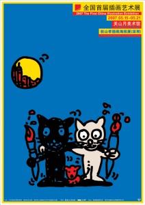 ポスターアーティスト秋山孝が2007年に 関山月美術館(中国・深セン市)からの依頼により制作したポスター「第1回中国イラストレーション芸術展 深セン」