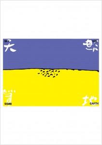 ポスターアーティスト秋山孝が1985年に制作したアートカード「アートカード ポスター 1985 01」