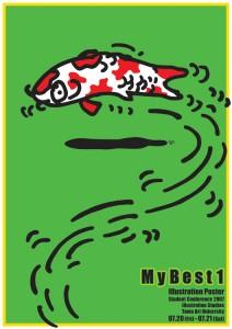 ポスターアーティスト秋山孝が多摩美術大学 イラストレーションスタディーズからの依頼により2007年に制作したポスター「マイ・ベスト1・イラストレーションポスターステューデント会議」
