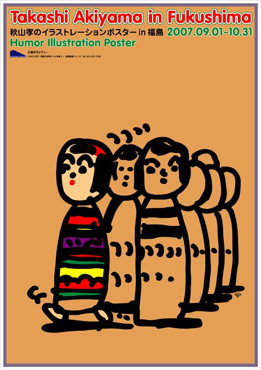 ポスターアーティスト秋山孝が元麻布ギャラリー福島からの依頼により2007年に制作したポスター「 秋山孝のイラストレーションポスター in 福島」