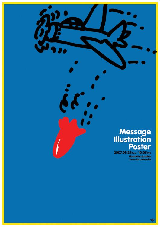 ポスターアーティスト秋山孝が多摩美術大学 イラストレーションスタディーズからの依頼により2007年に制作したポスター「 メッセージ イラストレーション ポスター」