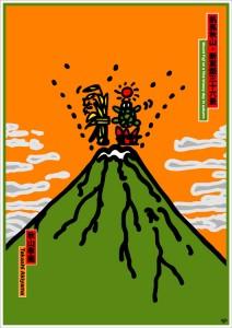 ポスターアーティスト秋山孝が2007年に日本グラフィックデザイナー協会(JAGDA)からの依頼により制作したポスター「凱風秋山・新富嶽三十六景」