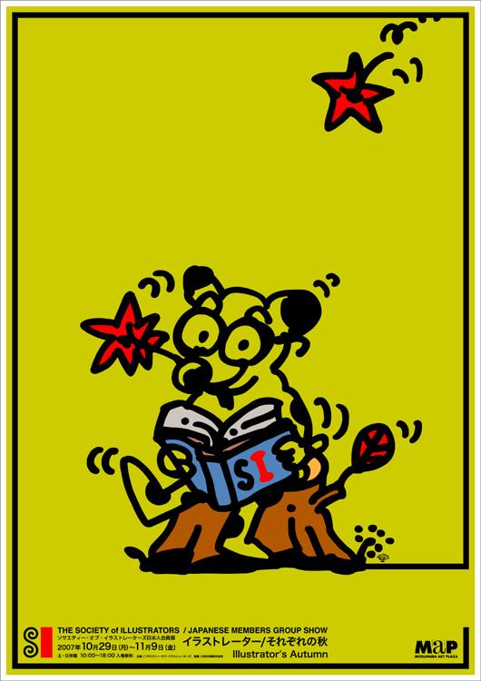 ポスターアーティスト秋山孝が2007年にソサエティ・オブ・イラストレーターズ (New York)からの依頼により制作したポスター「 イラストレーター/それぞれの秋」