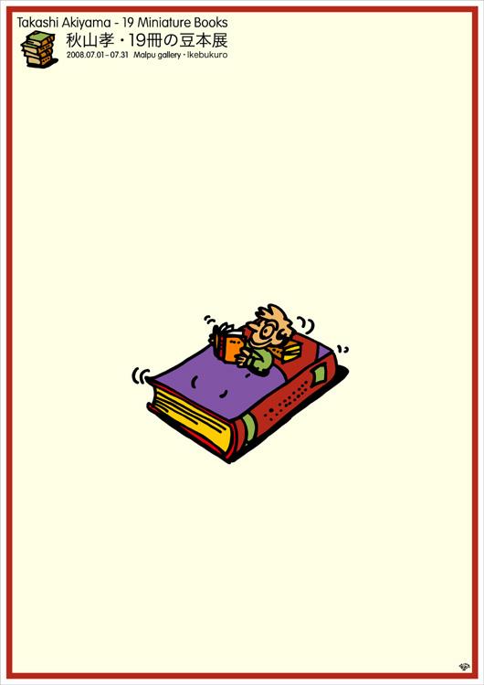 ポスターアーティスト秋山孝がマルプギャラリー(東京・池袋)からの依頼により2008年に制作したポスター「秋山孝・19冊の豆本展」