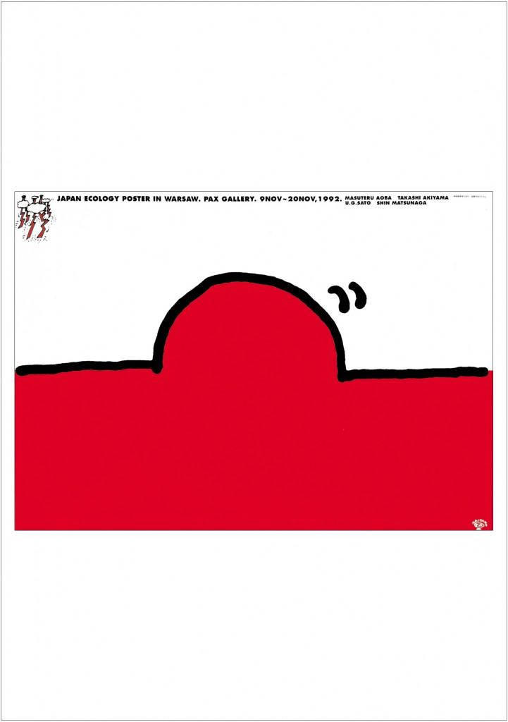 ポスターアーティスト秋山孝が1992年に制作したアートカード「アートカード ポスター 1992 20」