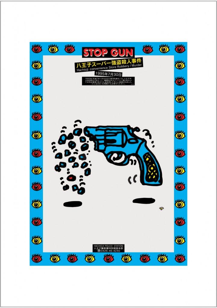 ポスターアーティスト秋山孝が1997年に制作したアートカード「アートカード ポスター 1997 02」