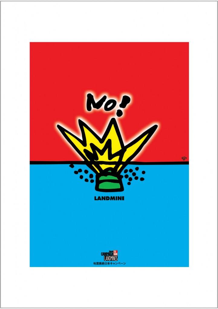 ポスターアーティスト秋山孝が1998年に制作したアートカード「アートカード ポスター 1998 03」