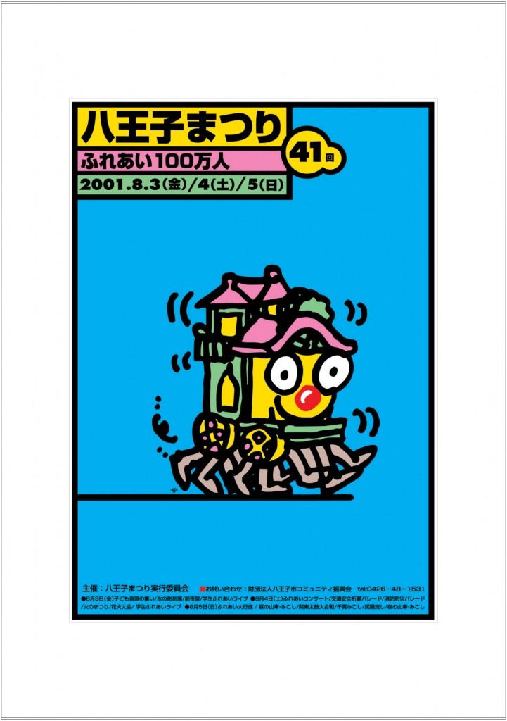 ポスターアーティスト秋山孝が2001年に制作したアートカード「アートカード ポスター 2001 02」