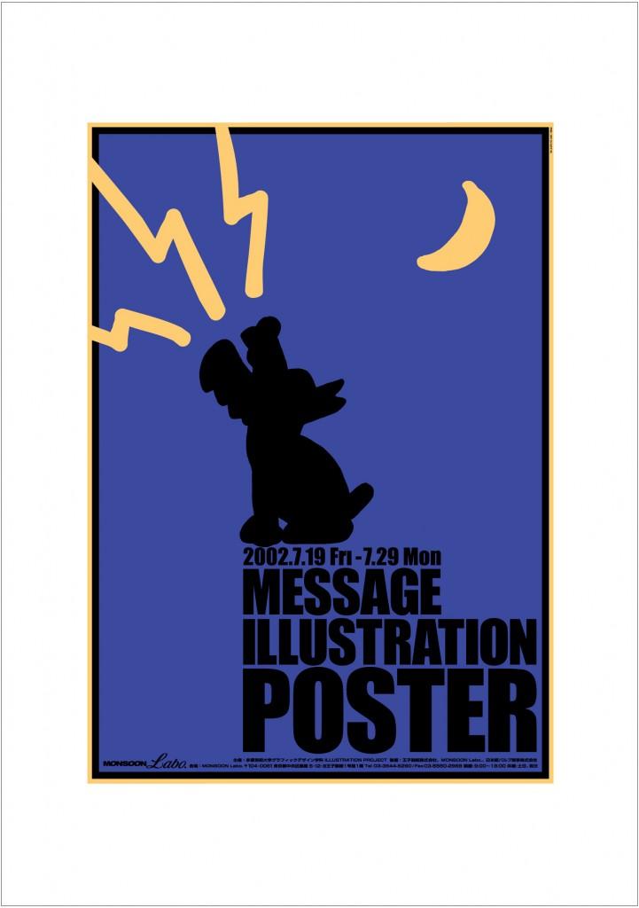 ポスターアーティスト秋山孝が2002年に制作したアートカード「アートカード ポスター 2002 02」