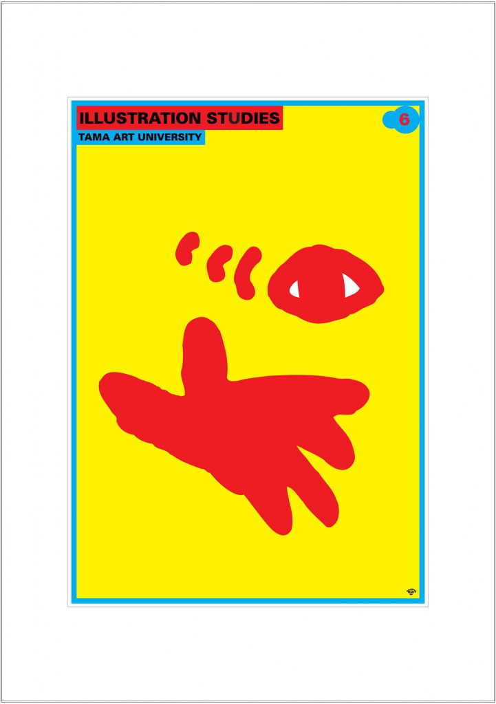 ポスターアーティスト秋山孝が2002年に制作したアートカード「アートカード ポスター 2002 03」