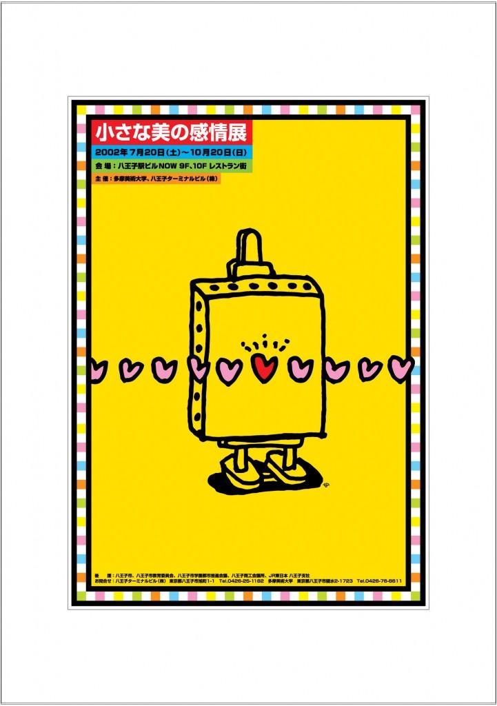 ポスターアーティスト秋山孝が2008年に制作したアートカード「アートカード ポスター 2002 04」