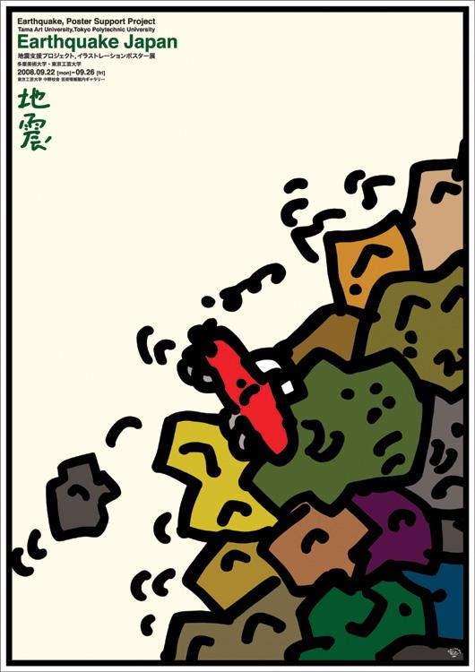 ポスターアーティスト秋山孝が多摩美術大学地震ポスター支援プロジェクトからの依頼により2008年に制作したポスター「地震 Earthquake Japan (car)」
