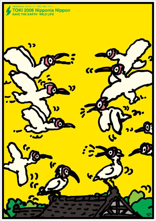 ポスターアーティスト秋山孝が2008年に新潟県、佐渡市、新潟日報社からの依頼により制作したポスター「Toki 2008 Nipponia Nippon / Save The Earth-Wild Life」