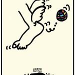 """ポスターアーティスト秋山孝が2008年に制作したポスター「 """"Start Here"""" Universiade Shenzhen 2011」"""