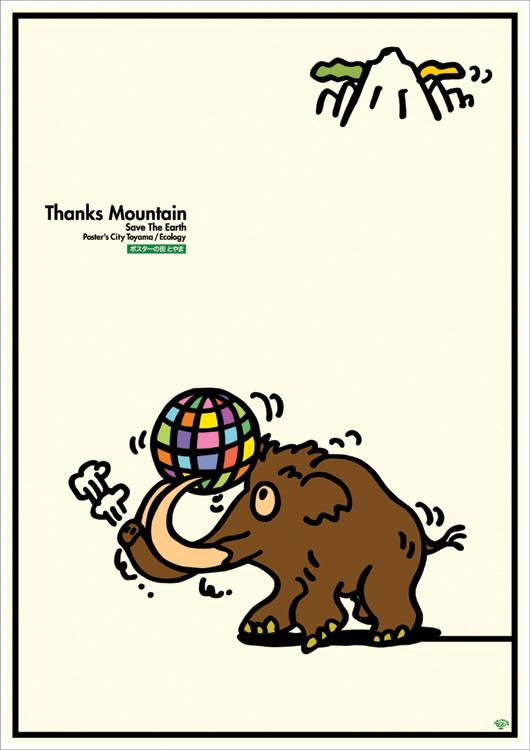 ポスターアーティスト秋山孝が富山市からの依頼により2008年に制作したポスター「Thanks Mountain - Save The Earth (Mammoth)」