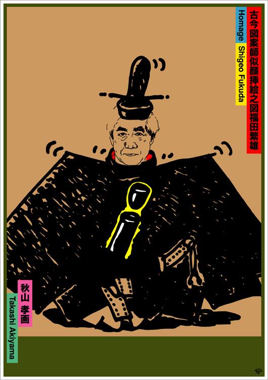 ポスターアーティスト秋山孝が第3回ボリビア国際ポスタービエンナーレ・Fukuda Hommage(ボリビア)Fukuda in Memoriam + Homage A Fukuda Exhibition(フィンランド)からの依頼により2009年に制作したポスター「 Homage Shigeo Fukuda 古今図案師似顔挿絵之図福田繁雄」