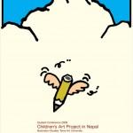 ポスターアーティスト秋山孝が多摩美術大学 イラストレーションスタディーズからの依頼により2009年に制作したポスター「Children's Art Project in Nepal - Student Conference」