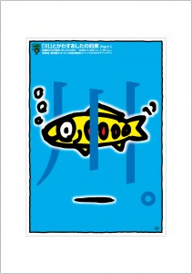 ポスターアーティスト秋山孝が1998年に制作したアートカード「アートカード ポスター 1998 04」