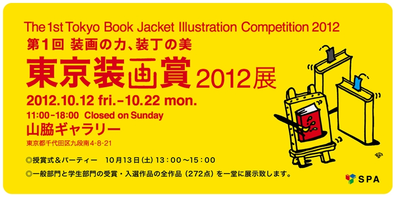 第1回東京装画賞2012展