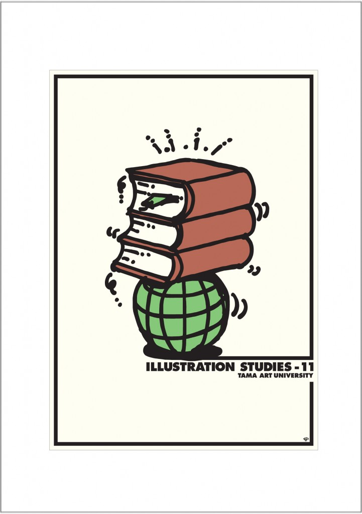 ポスターアーティスト秋山孝が2004年に制作したアートカード「アートカード ポスター 2004 02」