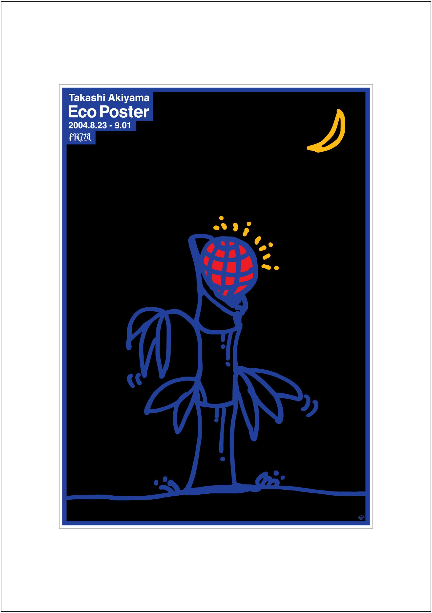 ポスターアーティスト秋山孝が2009年に制作したアートカード「アートカード ポスター 2004 04」