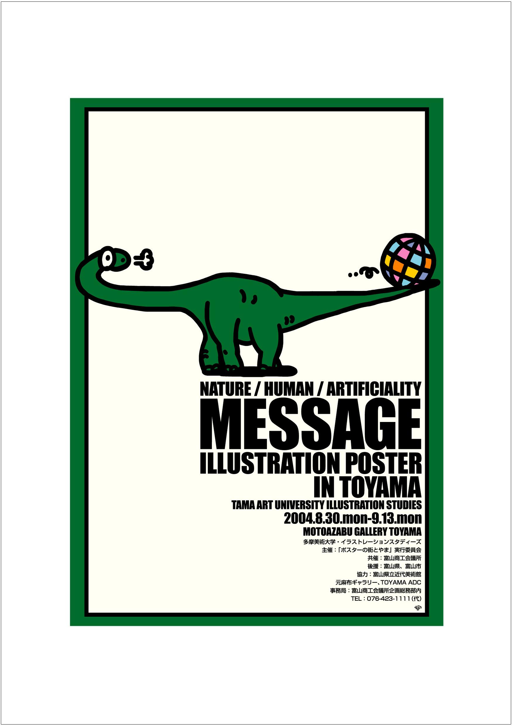 ポスターアーティスト秋山孝が2004年に制作したアートカード「アートカード ポスター 2004 05」