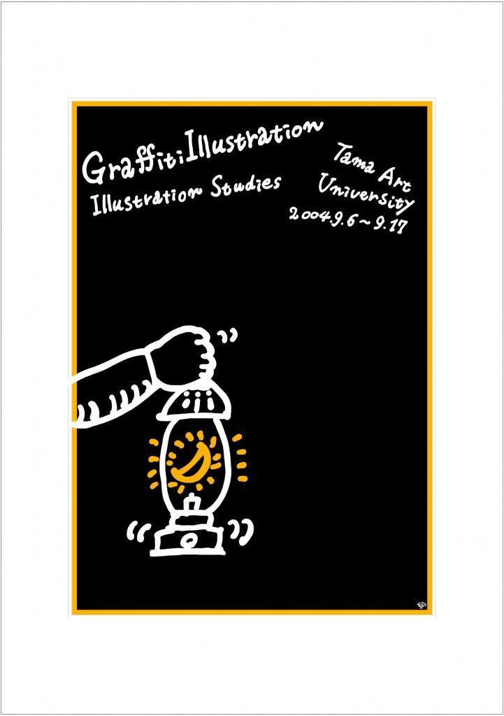 ポスターアーティスト秋山孝が2004年に制作したアートカード「アートカード ポスター 2004 06」